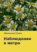 Елена Абалихина -Наблюдения в метро
