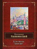 Владимир Маяковский -Если звезды зажигают (сборник)