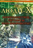 Этьен Кассе -Люди-Х. Инопланетяне, мутанты или биороботы?