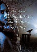 Анна Линина -Девушка, не любящая солнце