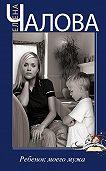 Елена Чалова - Ребенок моего мужа (сборник)
