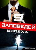 Сергей Викторович Аксёнов -9 заповедей успеха