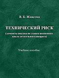 Владимир Живетин -Технический риск (элементы анализа по этапам жизненного цикла ЛА)