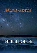 Вадим Амуров -Игры Богов