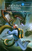 Наталья Метелева -Огнетушитель для дракона