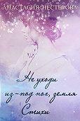 Анастасия Нестерова -Не уходи из-под ног, земля