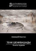 Алексей Кангин -Тени Шенивашады. Книга первая