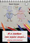 Фаргат Закиров -Я о любви так мало знал…