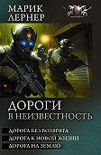 Марик Лернер -Дороги в неизвестность (сборник)