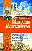 Анна Чуднова - Вам поможет святая блаженная Матрона Московская