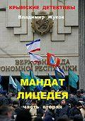 Владимир Жуков -Мандат лицедея. Часть вторая