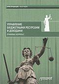 Коллектив авторов -Управление бюджетными ресурсами и доходами (правовые вопросы)