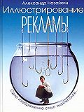 Александр Назайкин - Иллюстрирование рекламы