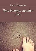 Елена Трускова -Что делать зимой в Гоа