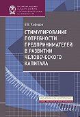 Валерий Кафидов -Стимулирование потребности предпринимателей в развитии человеческого капитала