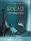 Софья Прокофьева -Босая принцесса