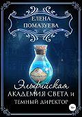Елена Помазуева -Эльфийская Академия света и темный директор