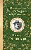 Леонид Филатов -Самые остроумные афоризмы и цитаты