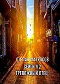Степан Матросов -Сейги#2. Тревожныйотец