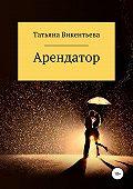 Татьяна Викентьева -Арендатор