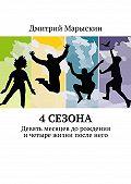 Дмитрий Марыскин -4 сезона. Девять месяцев до рождения и четыре жизни после него