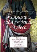 Сергей Мазуркевич -Коллекция заблуждений. Чудеса
