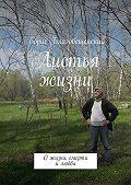 Борис Благовещенский - Листья жизни. Ожизни, смерти илюбви