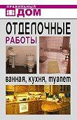 Анастасия Красичкова -Отделочные работы. Ванная, кухня, туалет