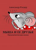 Александр Рэлдер -Мыша иее друзья. Приключенческая сказка