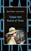 Джек Лондон -Сердца трех / Hearts of Three