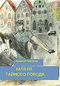 Алексей Гергенов -Катя из тайного города