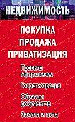 Елена Михайловна Филиппова - Недвижимость: покупка, продажа, приватизация
