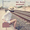 Марина Семёнова -Как быть желанной