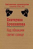 Екатерина Бронникова - Над облаками светит солнце