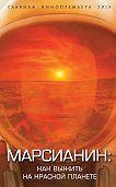 Антон Первушин -Марсианин. Как выжить на Красной планете?