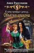 Анна Рассохина -К чему приводят девицу… Объятия дракона