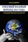 Николай Батин -Грядущий фазовый переход 2012 года: очередной миф или реальность?