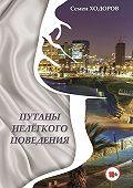 Самуил Ходоров -Путаны нелёгкого поведения