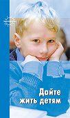 Григорий Корнетов - Дайте жить детям (сборник)