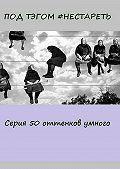 АЛЕНА ПИРОНКО -Под тэгом #НЕСТАРЕТЬ