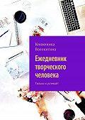 Княженика Волокитина -Ежедневник творческого человека. Только иуспевай!