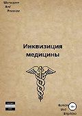 Евгения Шипицына -Инквизиция медицины