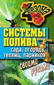 С. О. Ермакова - Системы полива сада, огорода, теплиц, парников своими руками