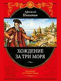 Афанасий Никитин -Хождение за три моря