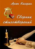 Арсен Казарян -Сборник стихотворений