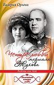 Валерия Орлова -Четыре любви маршала Жукова. Любовь как бой