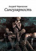 Андрей Черепанов -Сингулярность