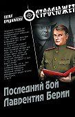 Елена Прудникова - Последний бой Лаврентия Берии