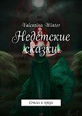 Valentina Winter -Недетские сказки. Стихи ипроза