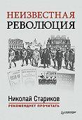 Николай Стариков -Неизвестная революция. Сборник произведений Джона Рида